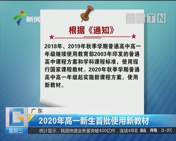 广东:2020年高一新生首批使用新教材