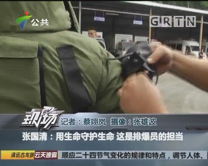 张国清:用生命守护生命 这是排爆员的担当