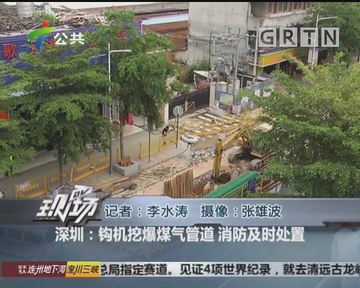 深圳:钩机挖爆煤气管道 消防及时处置