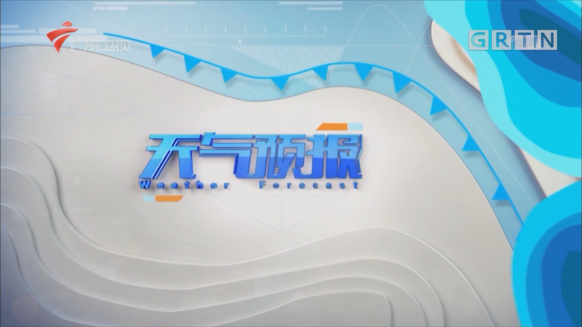 [HD][2018-10-19]广东天气预报