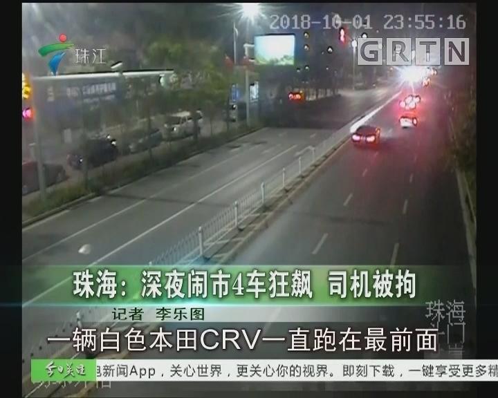 珠海:深夜闹市4车狂飙 司机被拘