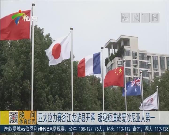 亚太拉力赛浙江龙游县开幕 超级短道战爱沙尼亚人第一