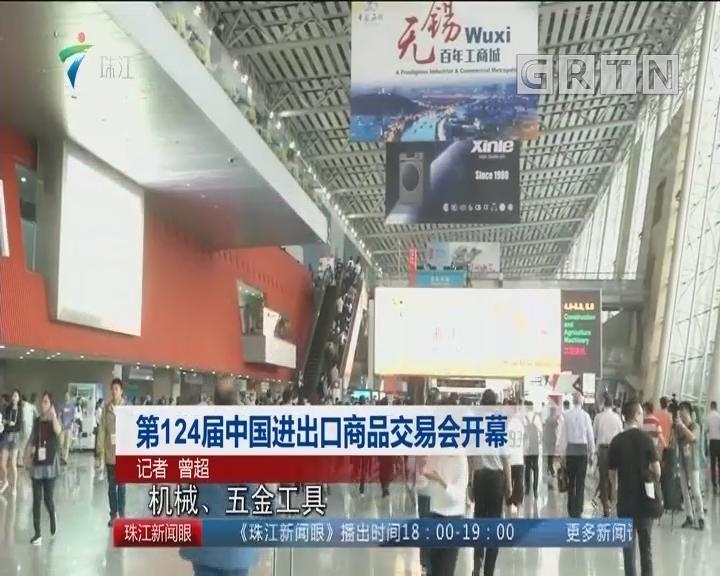 第124届中国进出口商品交易会开幕