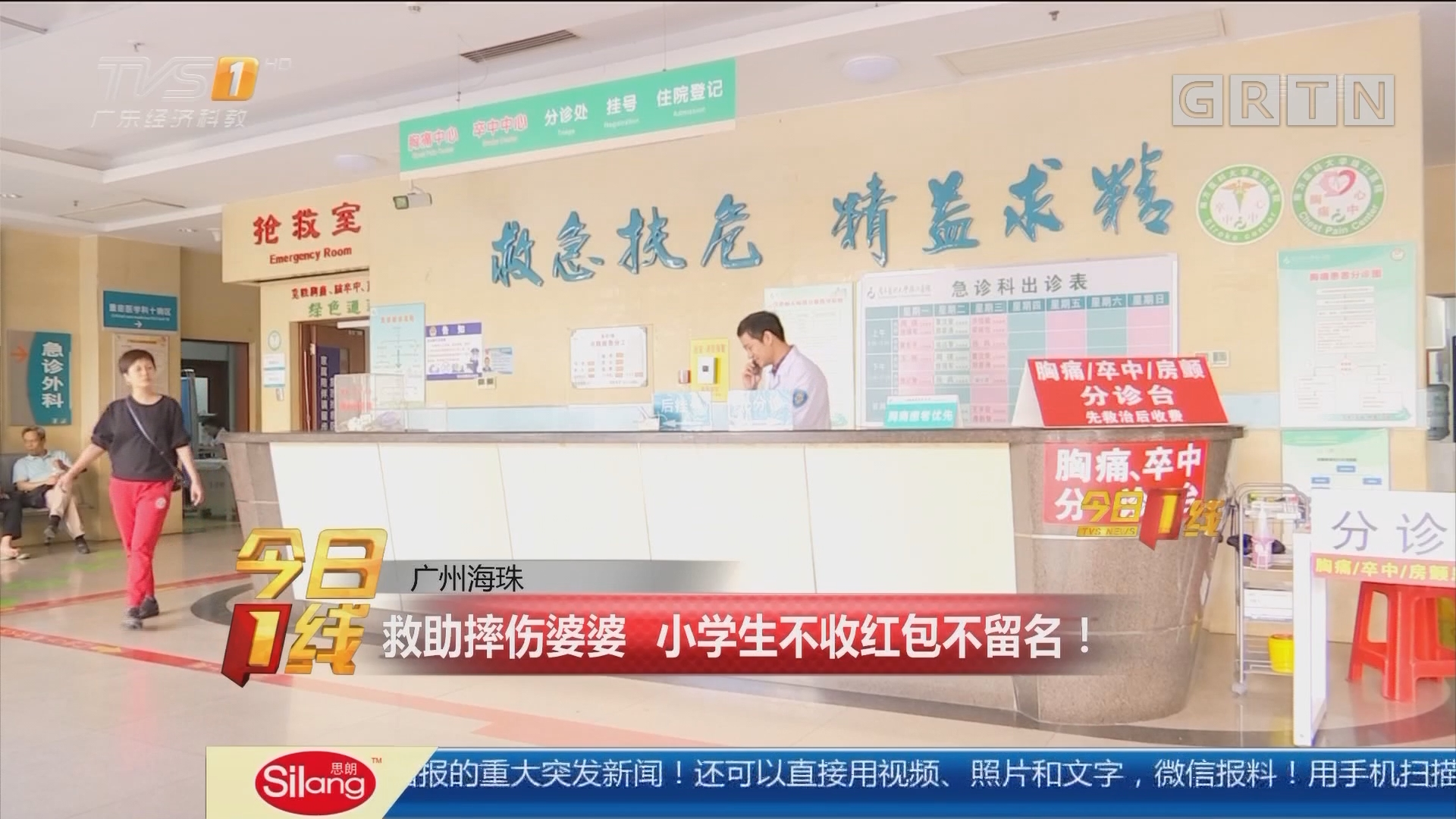 广州海珠:救助摔伤婆婆 小学生不收红包不留名!