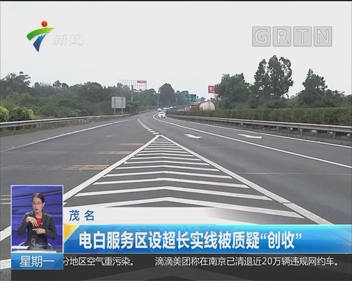 """茂名:电白服务区设超长实线被质疑""""创收"""""""