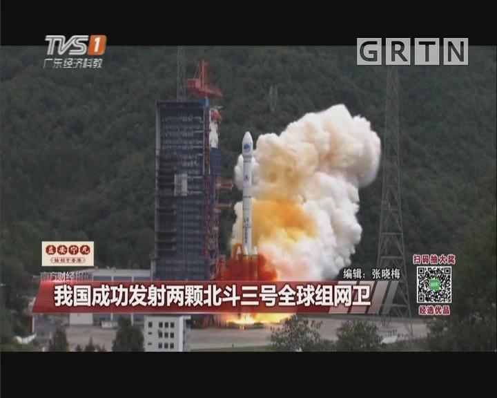 我国成功发射两颗北斗三号全球组网卫