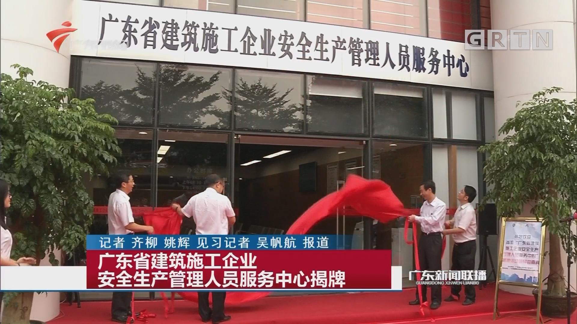 广东省建筑施工企业安全生产管理人员服务中心揭牌