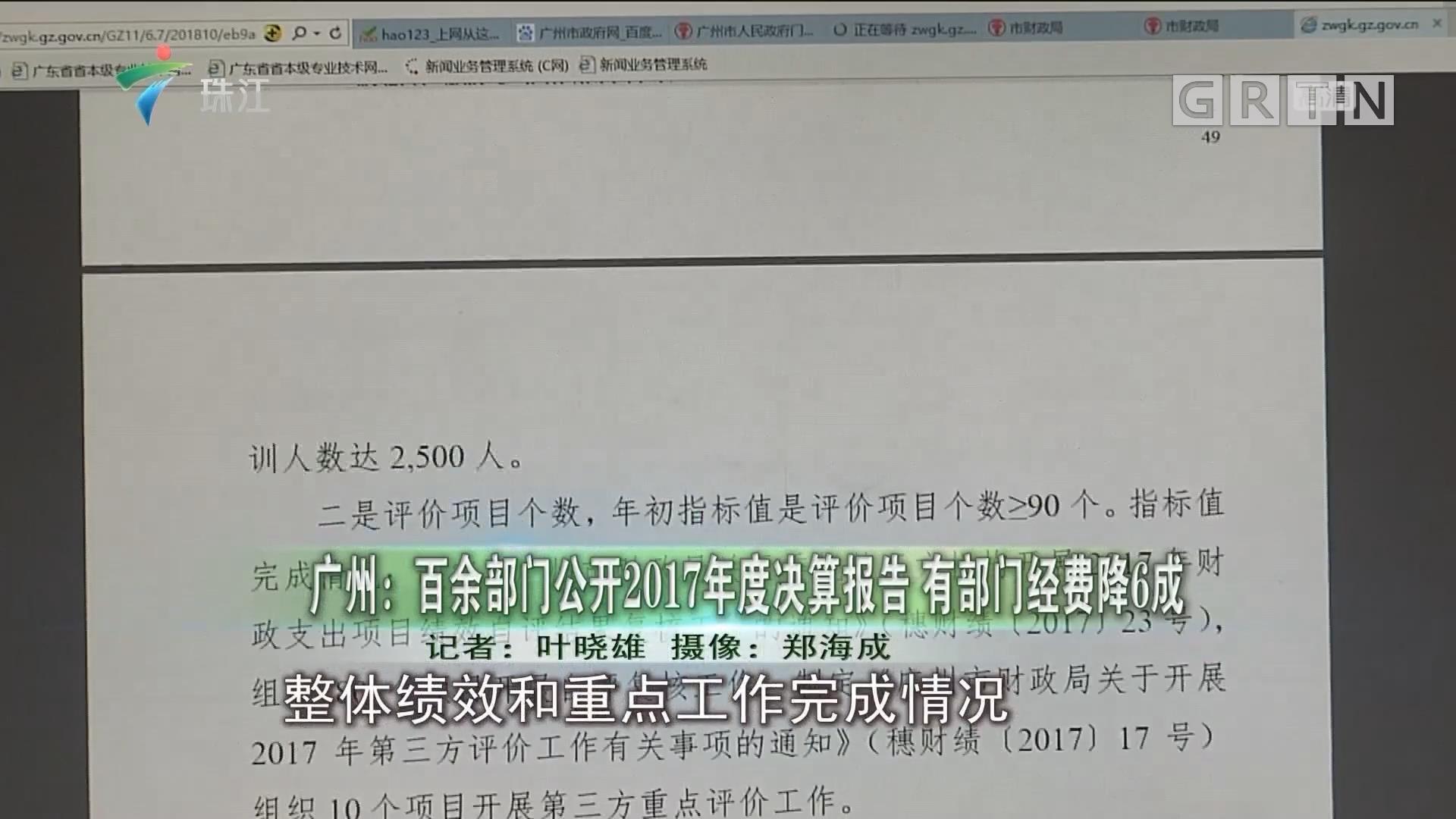 广州:百余部门公开2017年度决算报告 有部门经费降6成