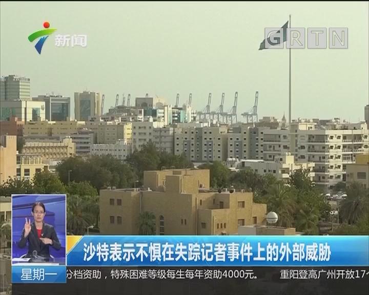 沙特表示不惧在失踪记者事件上的外部威胁