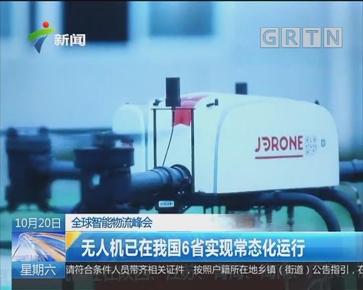全球智能物流峰会:无人机已在我国6省实现常态化运行
