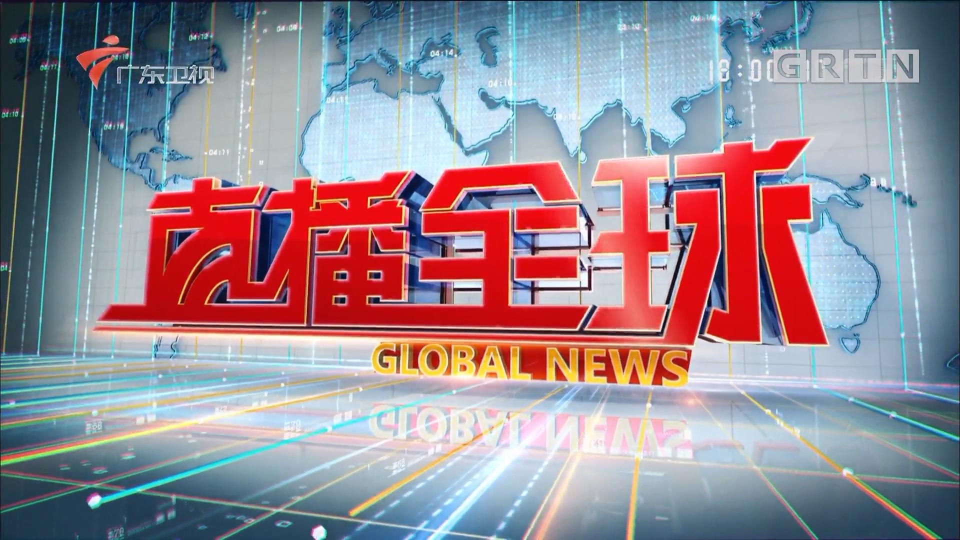 [HD][2018-10-17]直播全球:美财政部宣布对伊朗实施新一轮制裁:制裁主要对象为金融机构和制造业