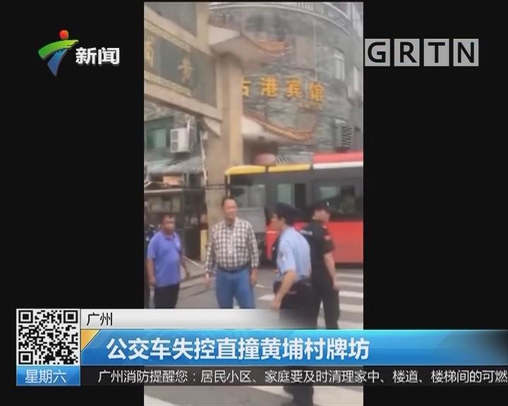 广州:公交车失控直撞黄埔村牌坊