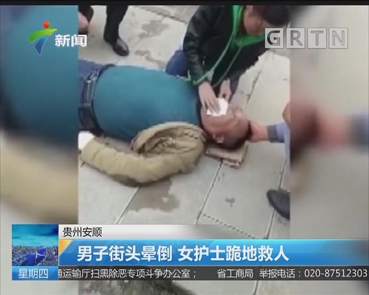 贵州安顺:男子街头晕倒 女护士跪地救人