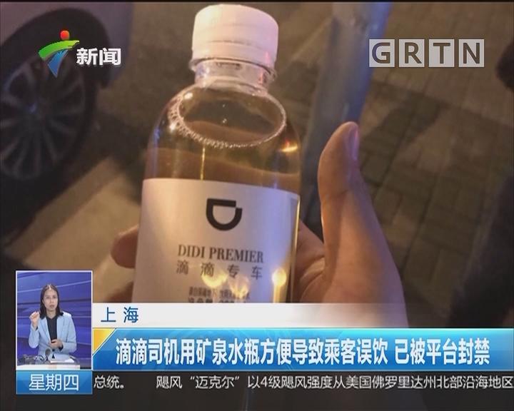 上海:滴滴司机用矿泉水瓶方便导致乘客误饮 已被平台封禁