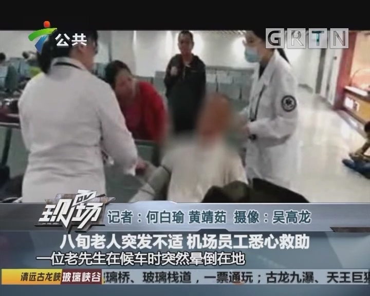 八旬老人突发不适 机场员工悉心救助