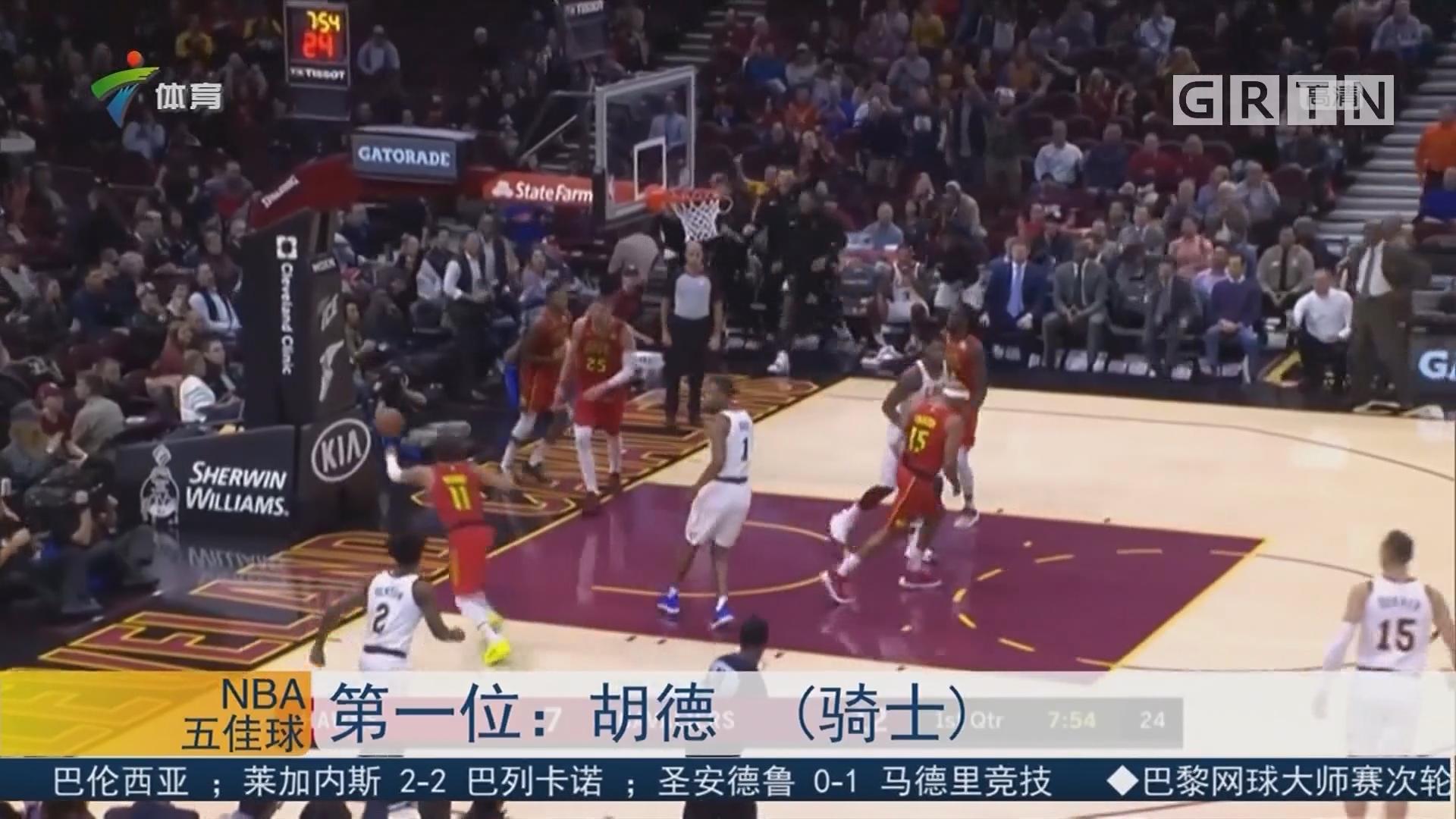 NBA五佳球