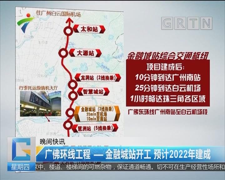 广佛环线工程—金融城站开工 预计2022年建成