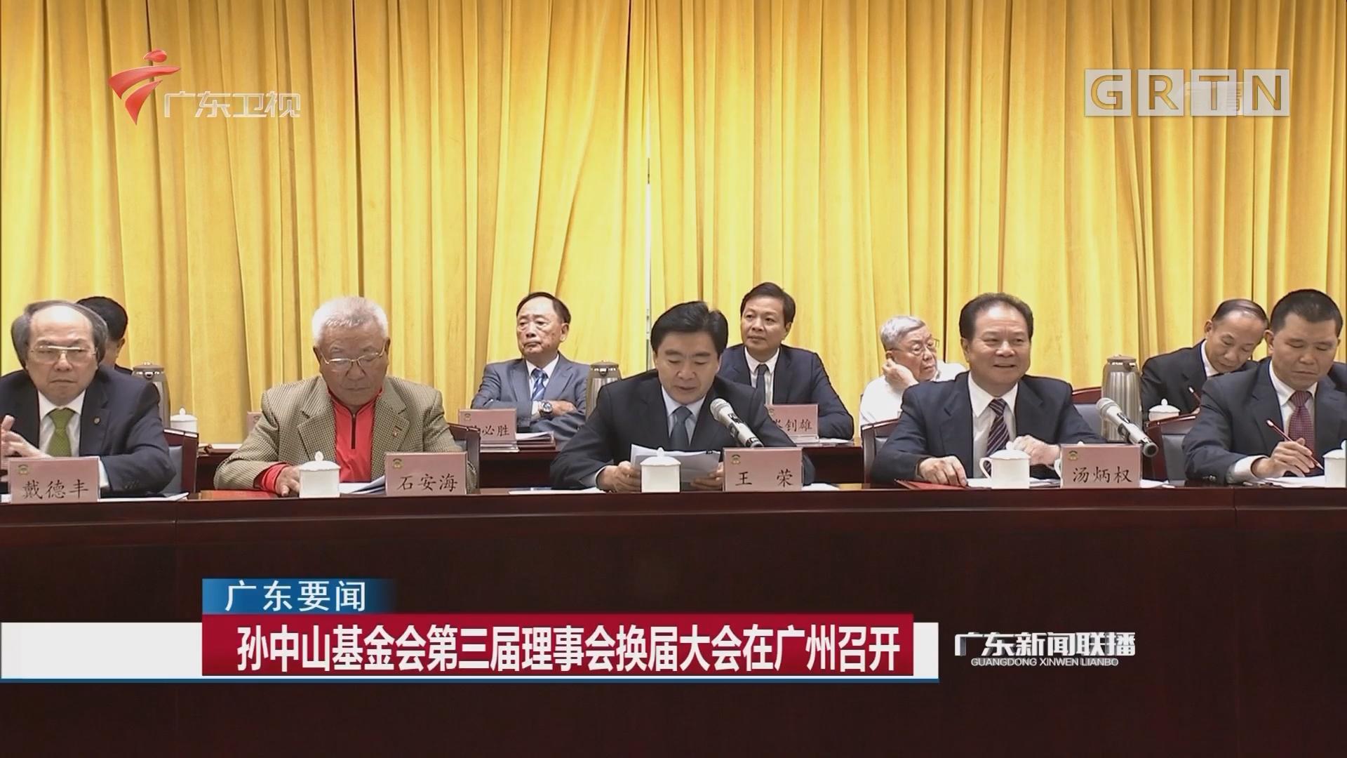 孙中山基金会第三届理事会换届大会在广州召开