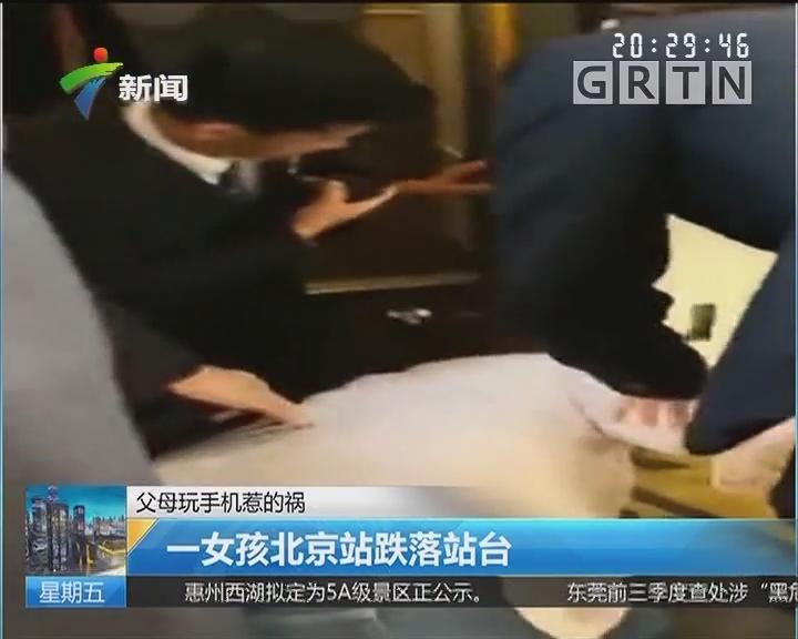 父母玩手机惹的祸:一女孩北京站跌落站台