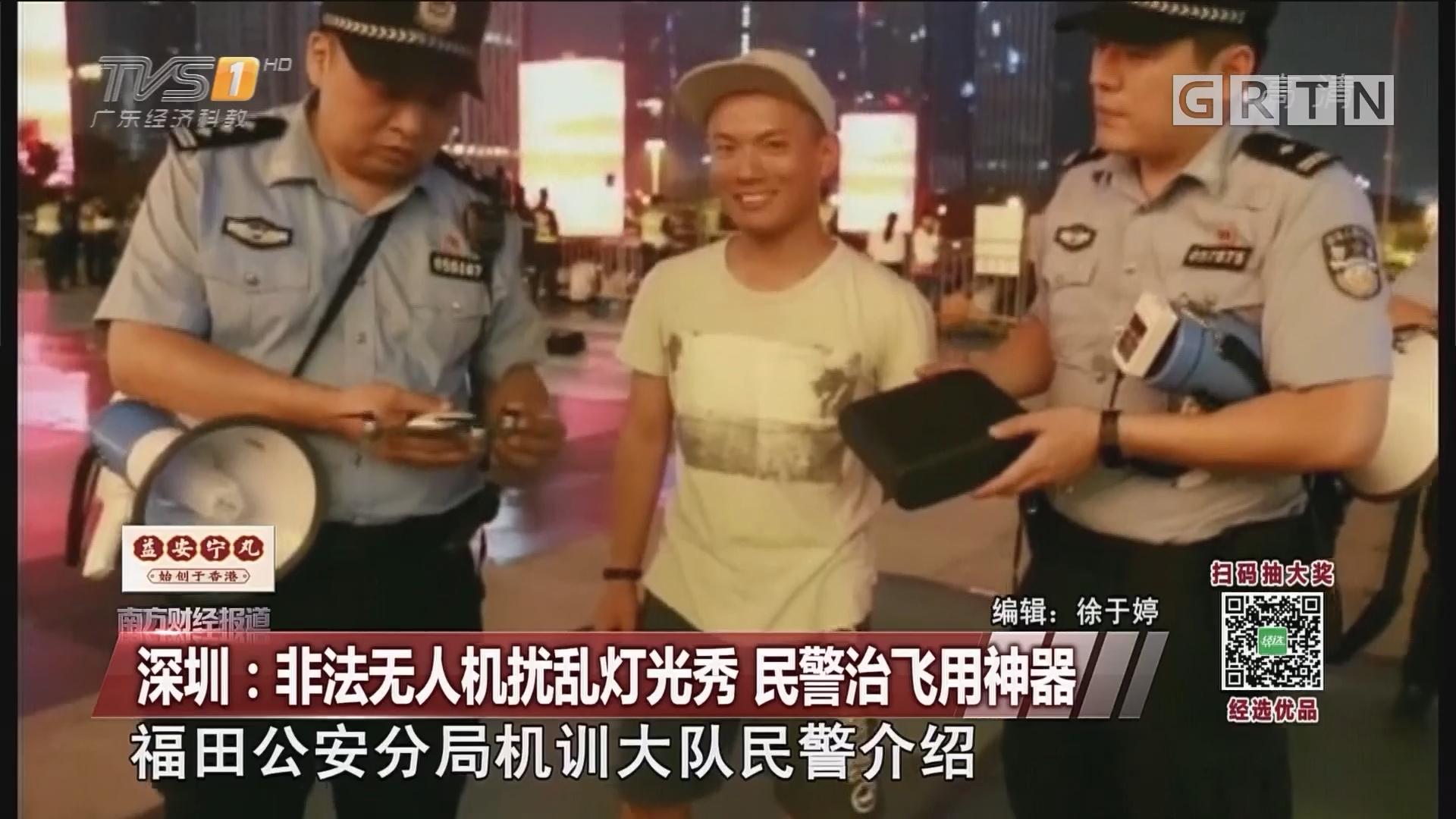 深圳:非法无人机扰乱灯光秀 民警治飞用神器