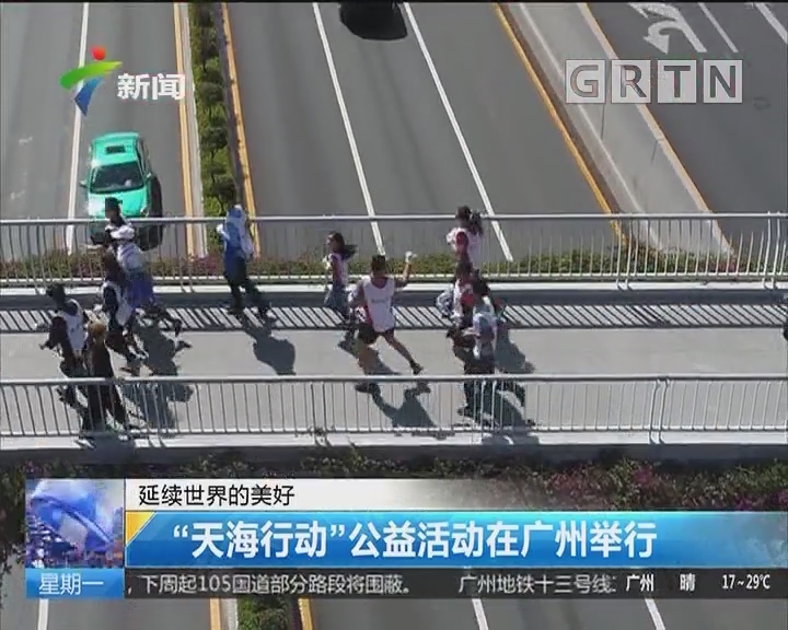 """延续世界的美好:""""天海行动""""公益活动在广州举行"""