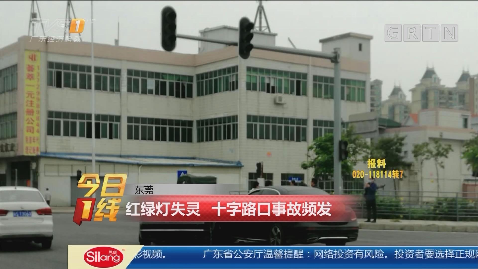 东莞:红绿灯失灵 十字路口事故频发