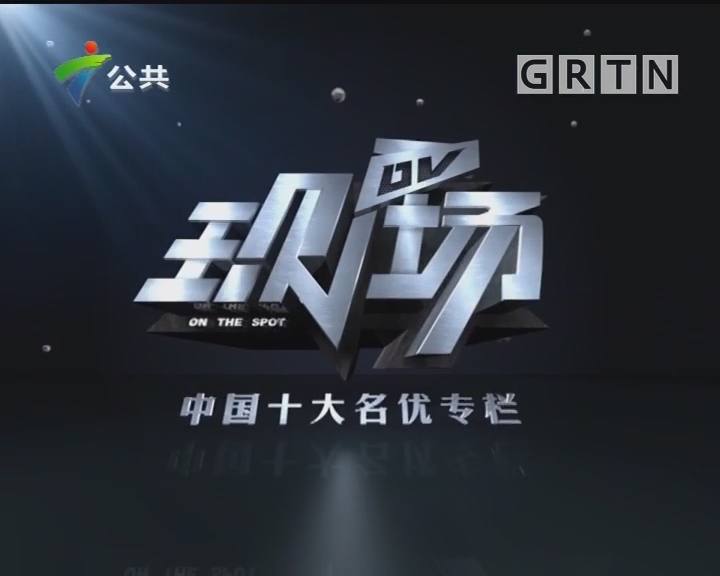 [2018-10-06]DV现场:返程高峰已出现 湘桂返穗车流量大