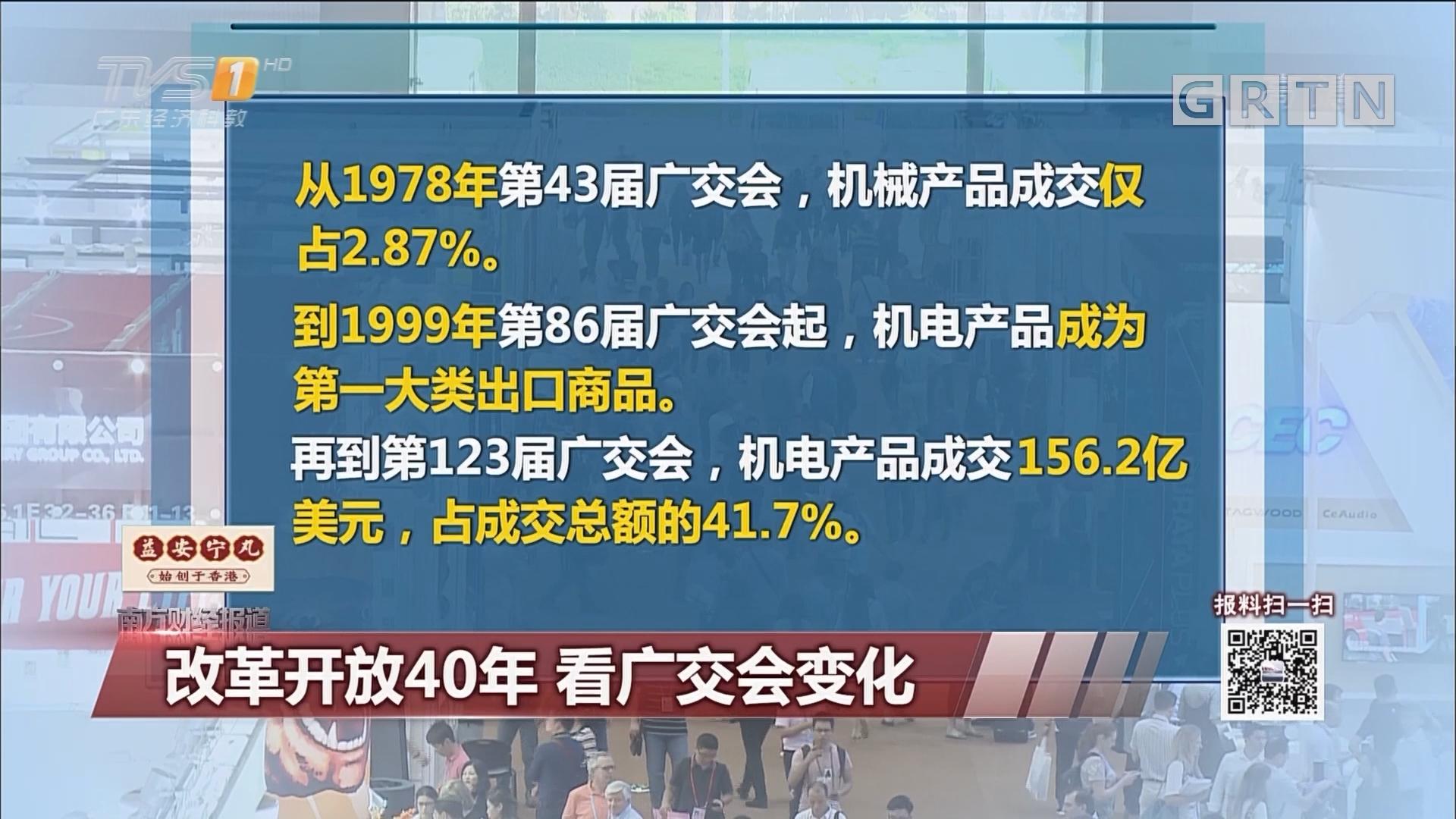 改革开放40年 看广交会变化
