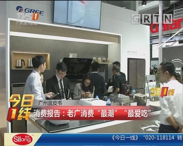 """广州蓝皮书 消费报告:老广消费""""最潮"""" """"最爱吃"""""""
