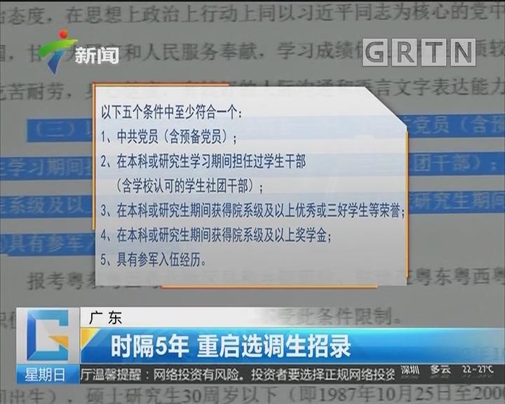 广东:时隔5年 重启选调生招录