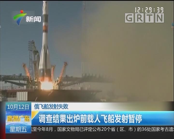 俄飞船发射失败   调查结果出炉前载人飞船发射暂停