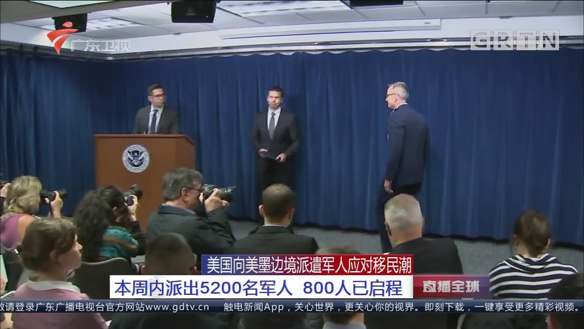 美国向美墨边境派遣军人应对移民潮:本周内派出5200名军人 800人已启程