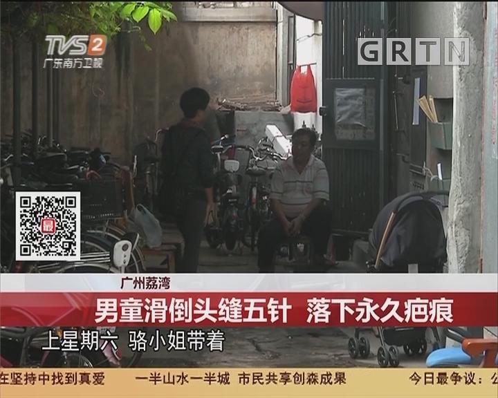 广州荔湾:男童滑倒头缝五针 落下永久疤痕