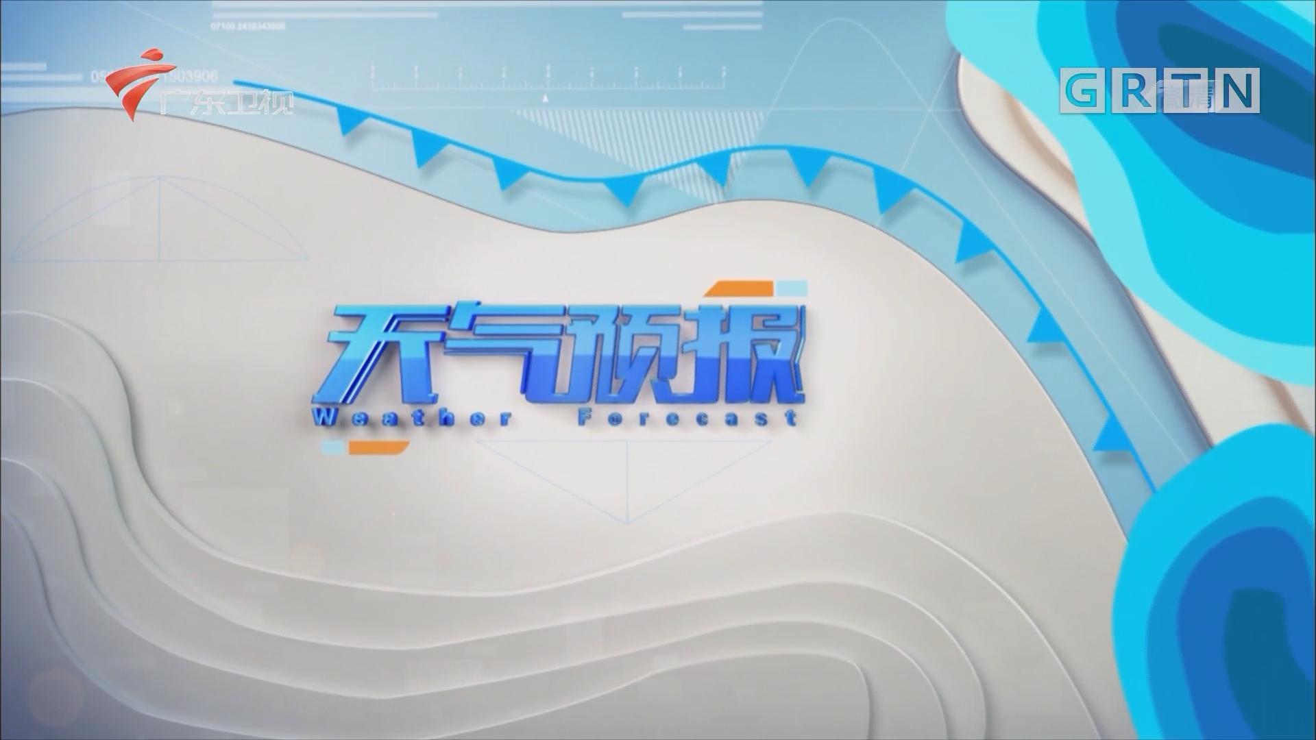 [HD][2018-10-12]广东天气预报