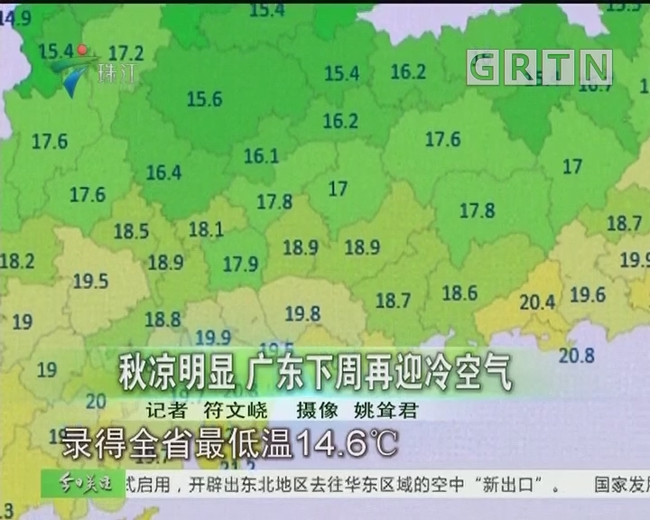 秋凉明显 广东下周再迎冷空气