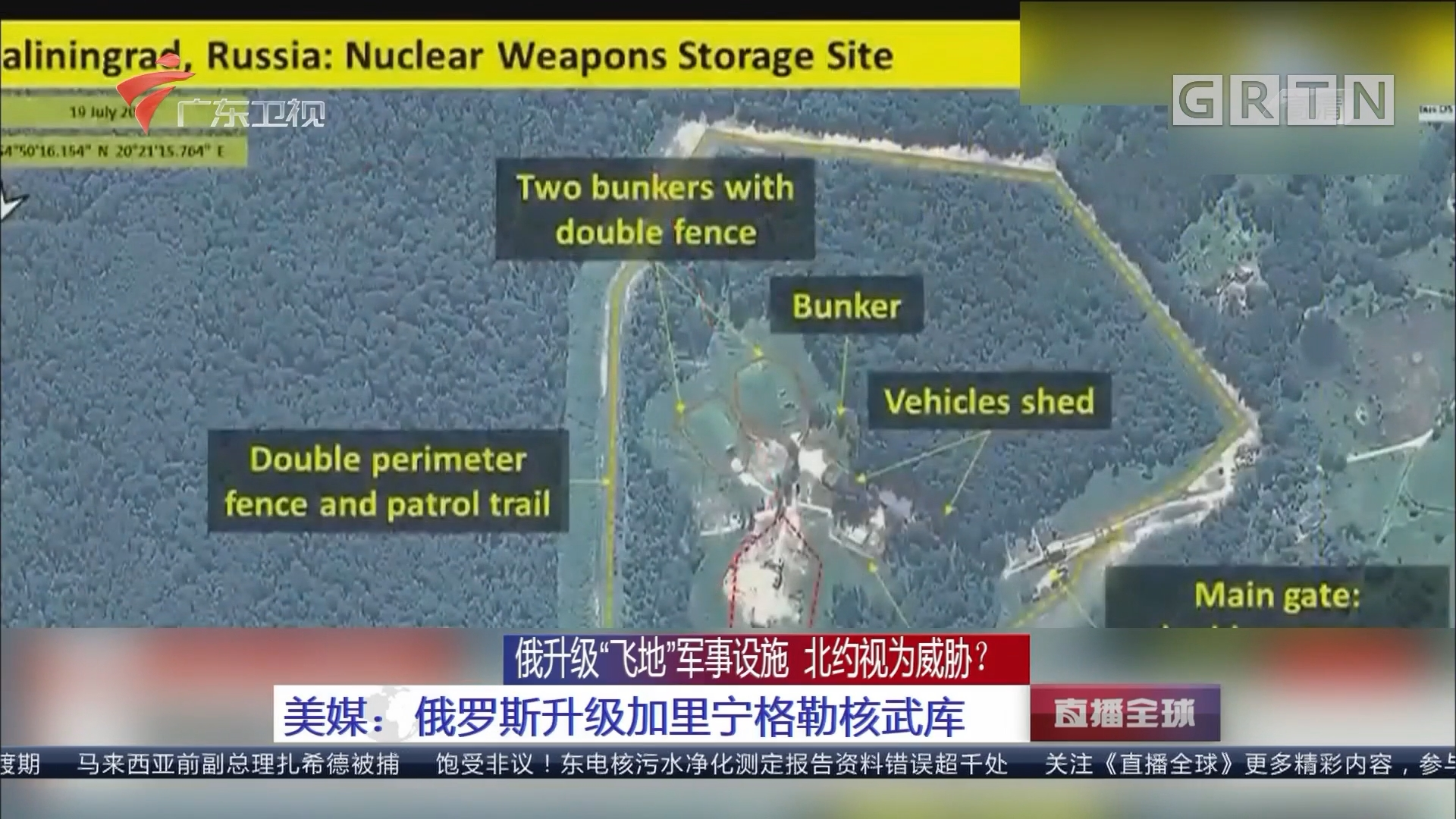"""俄升级""""飞地""""军事设施 北约视为威胁? 美媒:俄罗斯升级加里宁格勒核武库"""