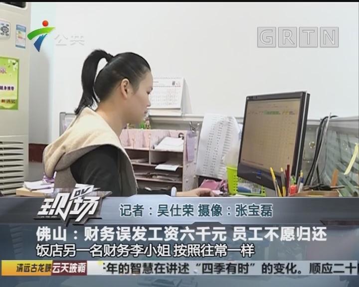 佛山:财务误发工资六千元 员工不愿归还