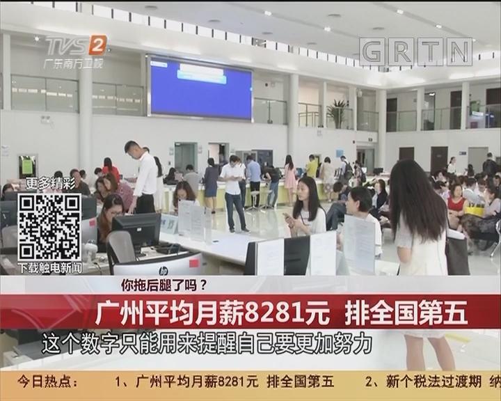 你拖后腿了吗? 广州平均月薪8281元 排全国第五