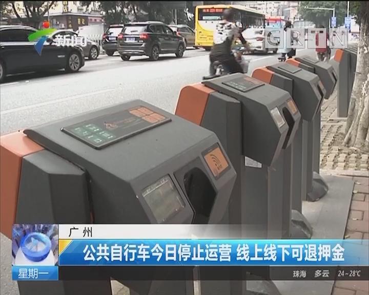 广州:公共自行车今日停止运营 线上线下可退押金