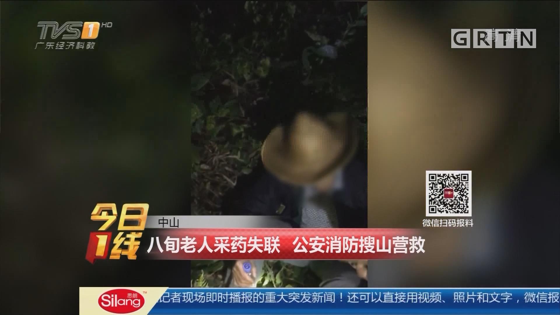 中山:八旬老人采药失联 公安消防搜山营救