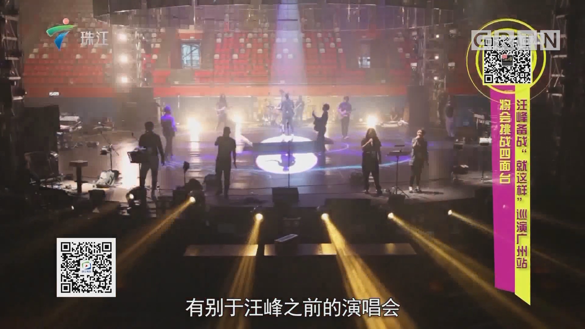 """汪峰备战""""就这样""""巡演广州站 将会挑战四面台"""