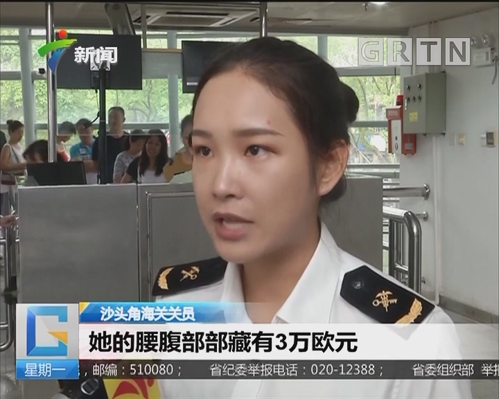 深圳沙头角:女子藏3.6万欧元闯海关 走路姿势怪异露了馅
