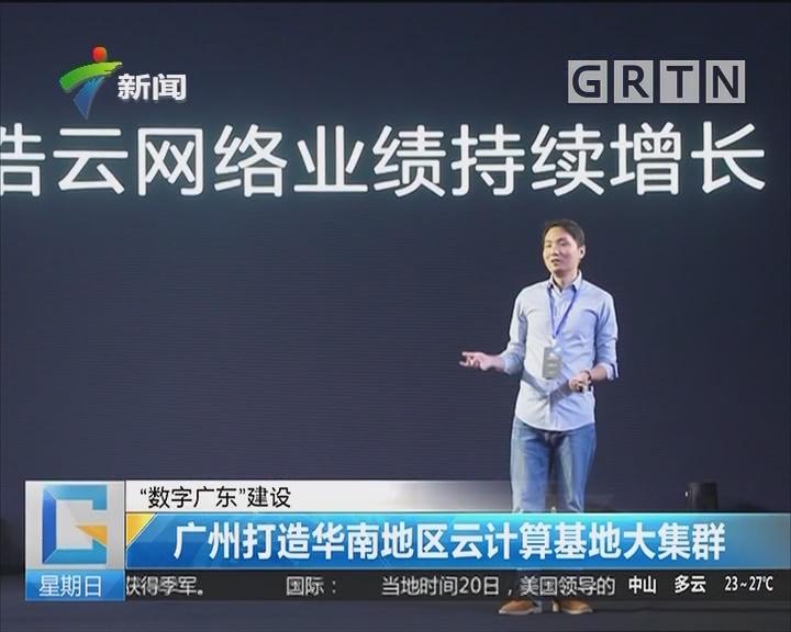"""""""数字广东""""建设:广州打造华南地区云计算基地大集群"""