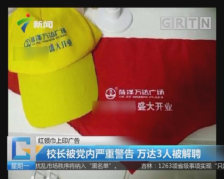 红领巾上印广告:红领巾上竟然印商业广告?