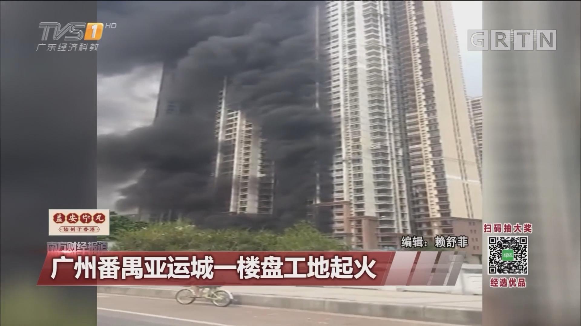 广州番禺亚运城一楼盘工地起火