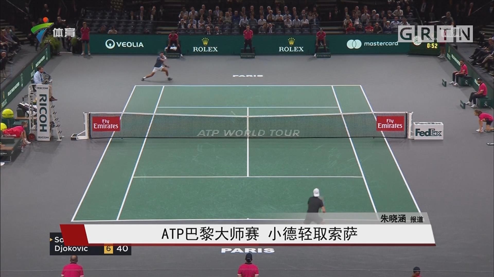 ATP巴黎大师赛 小德轻取索萨
