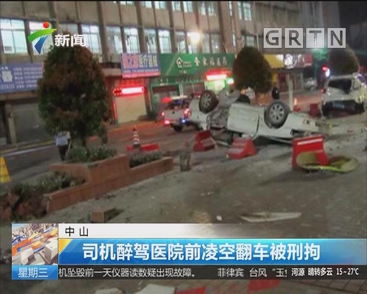 中山:司机醉驾医院前凌空翻车被刑拘