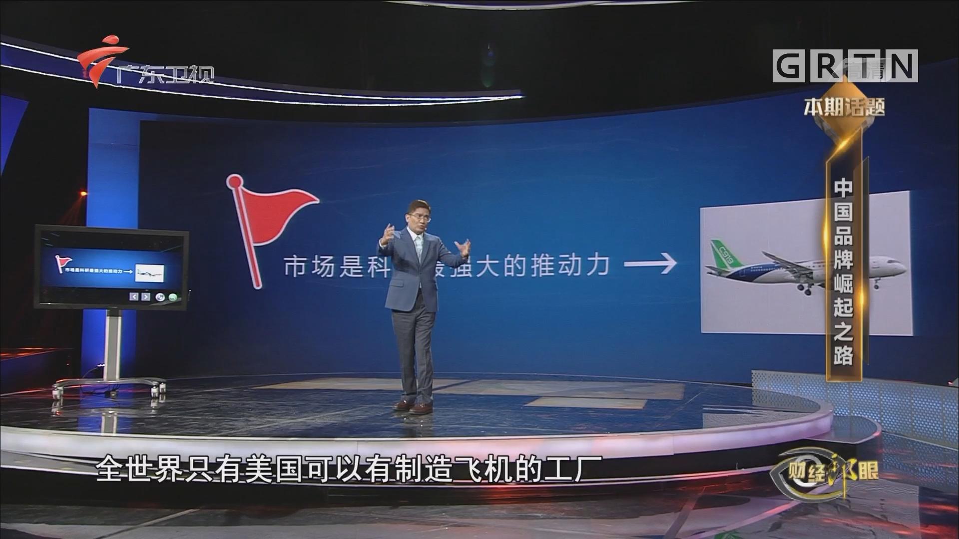 中国品牌崛起之路·郎来了
