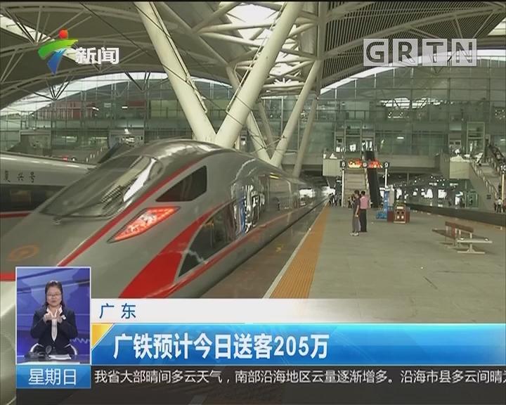 广东:广铁预计今日送客205万