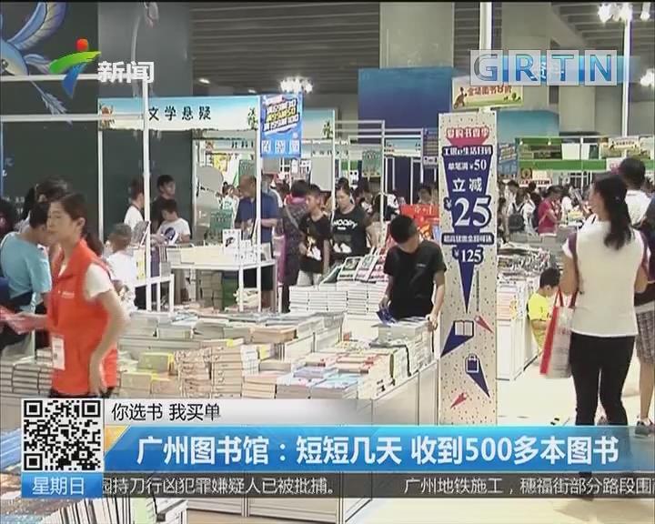 你选书 我买单 广州图书馆:短短几天 收到500多本图书